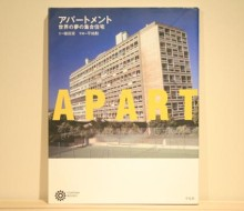 アパートメント 世界の夢の集合住宅