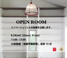 リノベオープンルーム告知